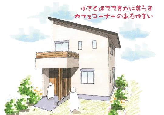 【完全予約制】お客様の家完成見学会