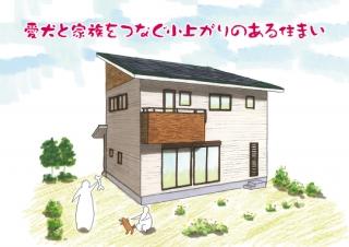 【完全予約制】お客様の家オープンハウス