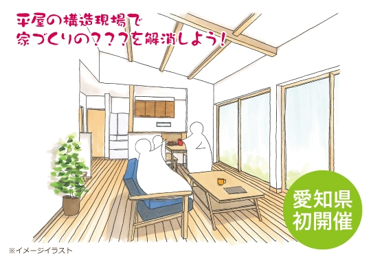 【開催中止】カシコイ家づくり相談会