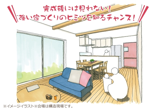 【完全予約制】カシコイ家づくり相談会