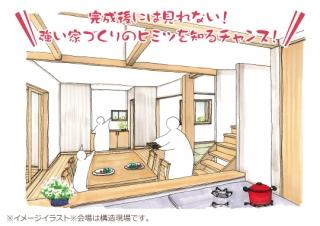 【完全予約制】浜松市カシコイ家づくり相談会