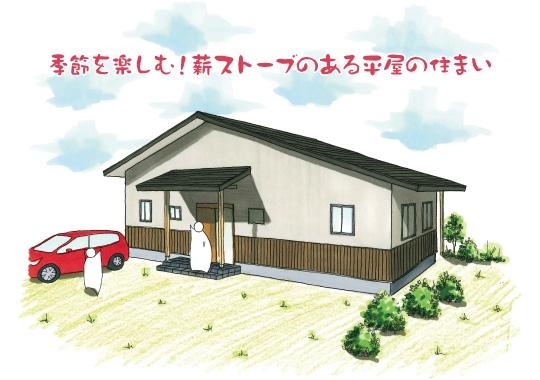 【予約制】薪ストーブのある平屋|掛川市完成見学会