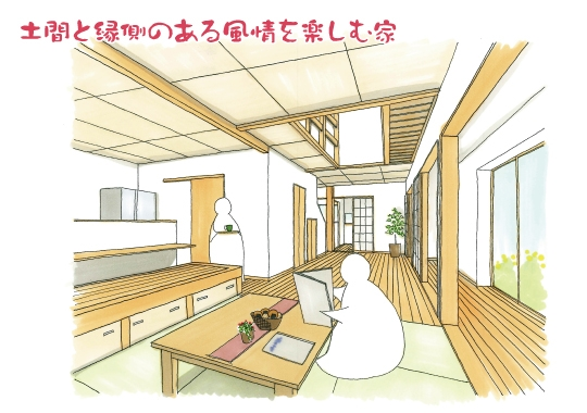 土間と縁側のある風情を楽しむ家|藤枝市完成見学会