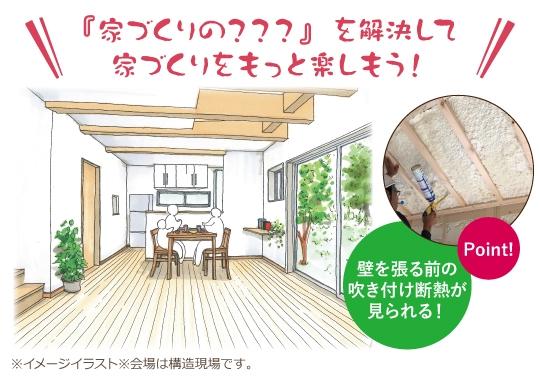 吹き付け断熱が見れる豊川市カシコイ家づくり相談会