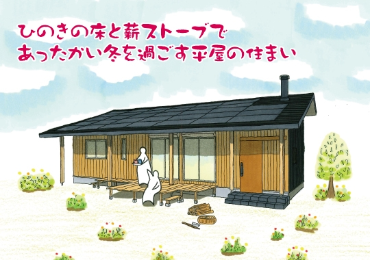 ひのきの床と薪ストーブのあったか平屋 新城市完成見学会