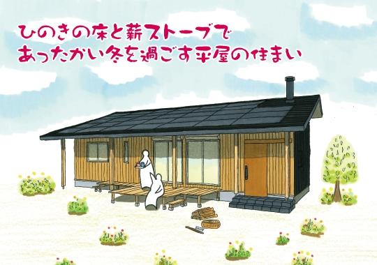 ひのきの床と薪ストーブのあったか平屋|新城市完成見学会
