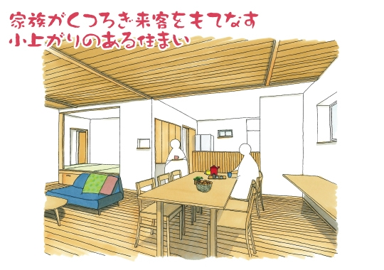 【予約制】家族がくつろぐ小上がり住まい|富士宮市完成見学会