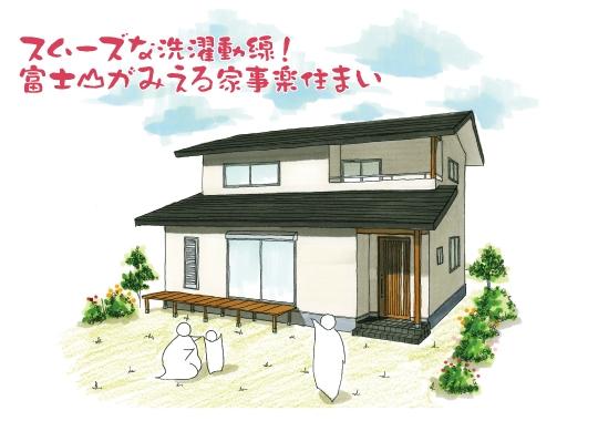 【予約制】富士山が見える家事楽住まい|富士市完成見学会