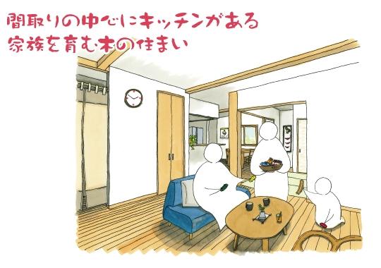 【予約制】間取りの中心にキッチンがある木の家|豊川市完成見学会