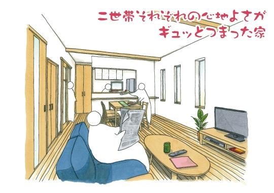 【予約制】心地よさがギュッとつまった二世帯住宅|静岡市葵区完成見学会