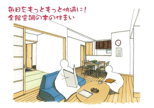 【予約制】もっと快適に!全館空調の木の住まい|静岡市清水区完成見学会