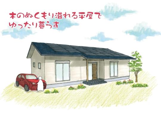 木のぬくもり溢れる平屋|掛川市完成見学会