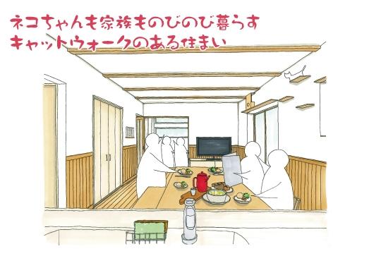 ネコちゃんも家族ものびのび暮らす木の住まい|富士市完成見学会
