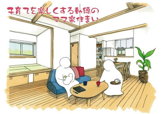 【予約制】子育てを楽しくする動線の ママ楽住まい|掛川市完成見学会