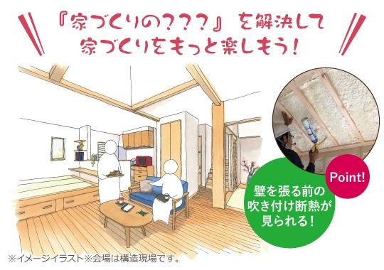 【予約制】吹き付け断熱が見れる富士宮市カシコイ家づくり相談会
