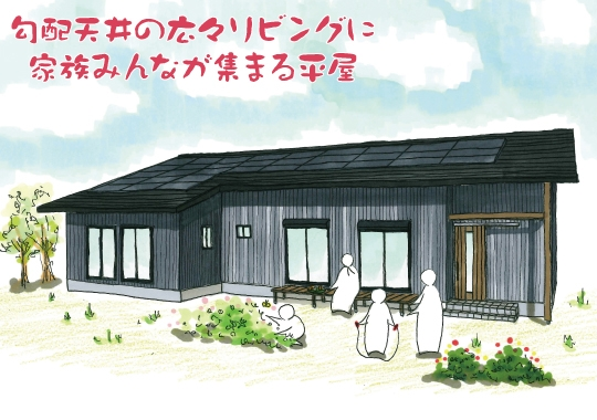 【予約制】勾配天井の広々リビングに 家族みんなが集まる平屋|周智郡森町完成見学会
