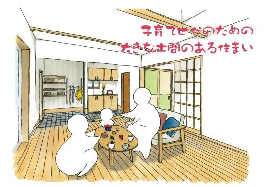 【予約制】子育て世代のための大きな土間のある住まい|浜松市完成見学会