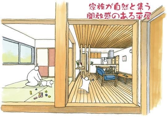 【予約制】家族が自然と集う 開放感のある平屋|浜松市完成見学会