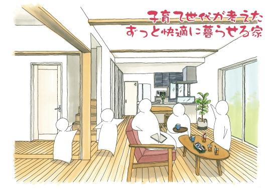 【予約制】子育て世代が考えたずっと快適に暮らせる家|掛川市完成見学会