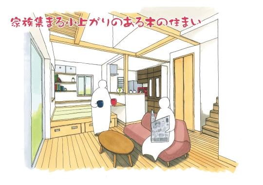【予約制】家族が集まる小上がりのある木の住まい 富士宮市完成見学会