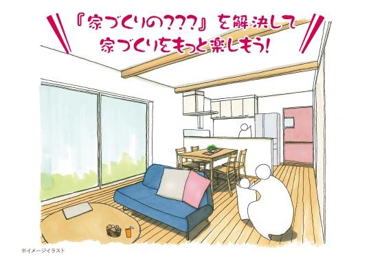 【完全予約制】カシコイ家づくり相談会|三島市相談会