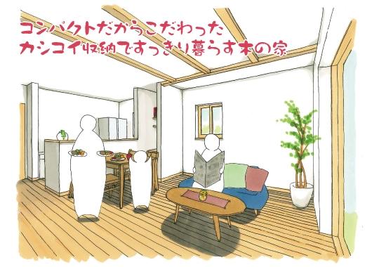 【予約制】コンパクトだからこだわったカシコイ収納ですっきり暮らす木の家|静岡市見学会