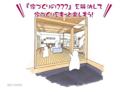 【完全予約制】富士市カシコイ家づくり相談会