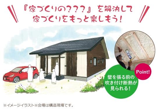 【完全予約制】吹き付け断熱がみられる浜松市カシコイ家づくり相談会