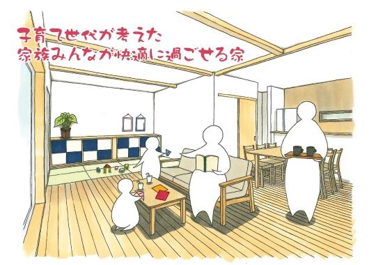 【予約制】子育て世代が考えた家族みんなが快適に過ごせる家|掛川市完成見学会