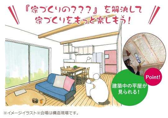 【予約制】建築中の平屋がみられる藤枝市カシコイ家づくり相談会