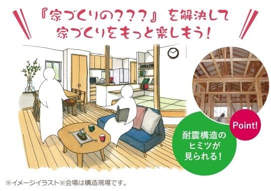 【予約制】耐震構造のヒミツが見られる豊川市カシコイ家づくり相談会