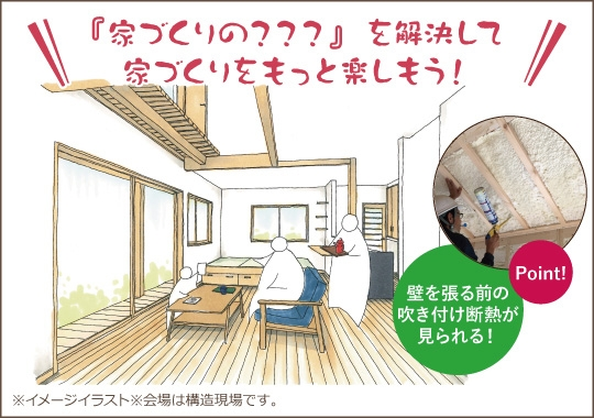 【完全予約制】吹き付け断熱がみられる豊橋市カシコイ家づくり相談会