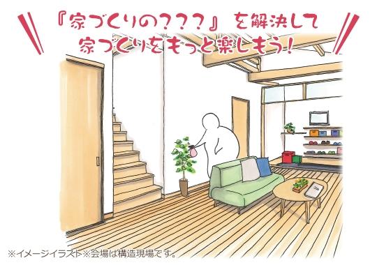 【完全予約制】焼津市カシコイ家づくり相談会