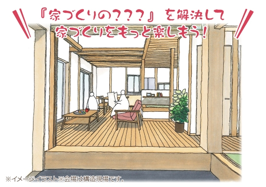 【完全予約制】掛川市カシコイ家づくり相談会