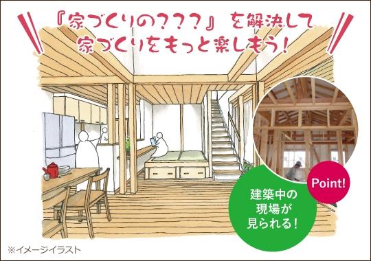 磐田市カシコイ家づくり相談会【完全予約制】