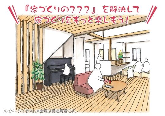 【完全予約制】菊川市カシコイ家づくり相談会