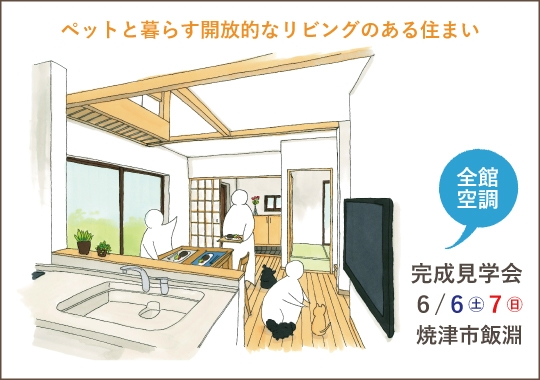 焼津市完成見学会|ペットと快適に暮らす開放的なリビングのある住まい【予約制】