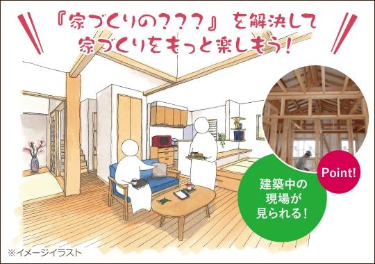 静岡市カシコイ家づくり相談会【予約制】