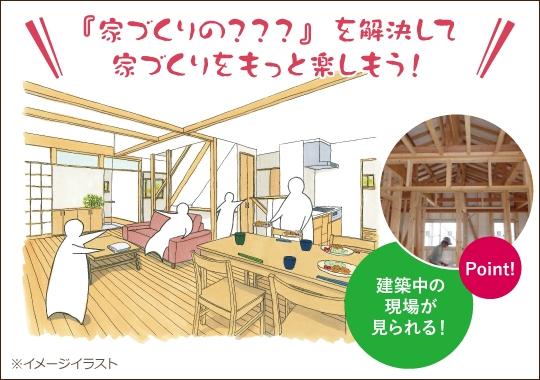 新城市カシコイ家づくり相談会【予約制】