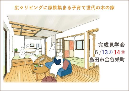 島田市完成見学会|広々リビングに家族集まる子育て世代の木の家【予約制】