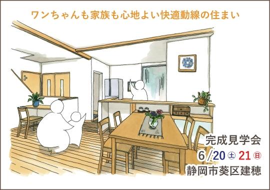 静岡市完成見学会|ワンちゃんも家族も心地よい快適動線の住まい【予約制】