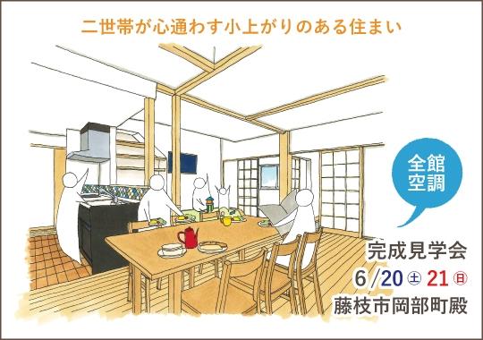藤枝市完成見学会|二世帯が心通わす小上がりのある住まい【予約制】