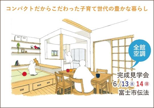富士市完成見学会|コンパクトだからこだわった子育て世代の豊かな暮らし【予約制】