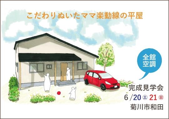菊川市完成見学会|こだわりぬいたママ楽動線の平屋【予約制】