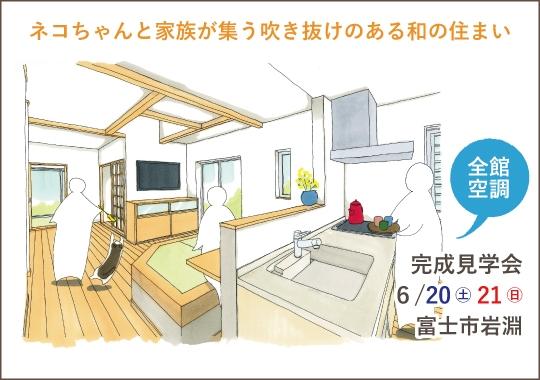 富士市完成見学会|ネコちゃんと家族が集う吹き抜けのある和の住まい【予約制】