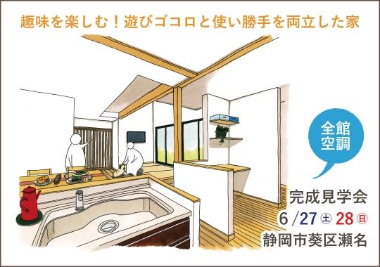 静岡市完成見学会|趣味を楽しむ!遊びゴコロと使い勝手を両立した家【予約制】