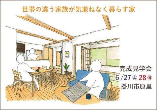 掛川市完成見学会|世帯の違う家族が気兼ねなく暮らす家【予約制】