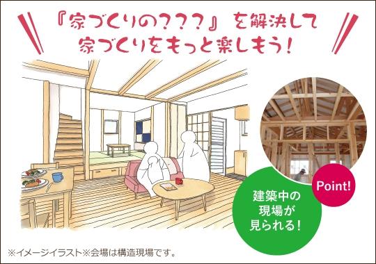 額田郡幸田町家づくり相談会【予約制】