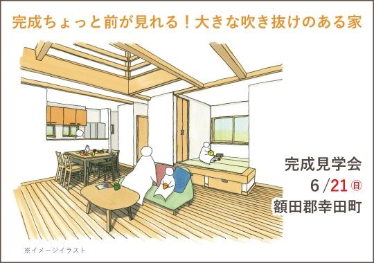 額田郡幸田町完成見学会|完成ちょっと前が見れる!大きな吹き抜けのある家【完全予約制】