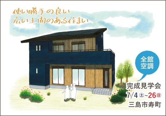 三島市オープンハウス|使い勝手の良い広い土間のある住まい【予約制】